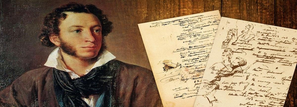 пушкин день рождения 220 лет