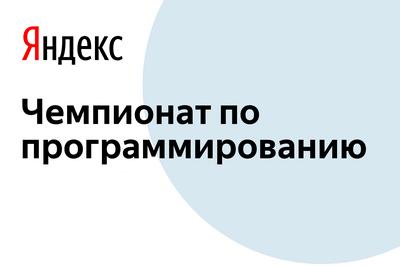 Яндекс Чемпионат по программированию