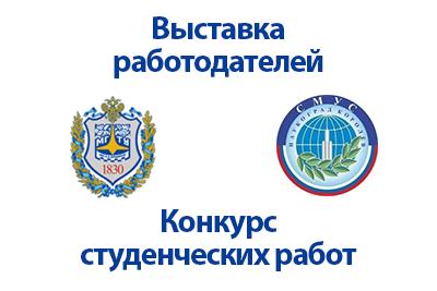 Выставка работодателей и конкурс научно-технического творчества среди образовательных учреждений Московской области