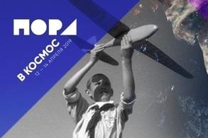 Волонтёрский фестиваль «Пора в космос»